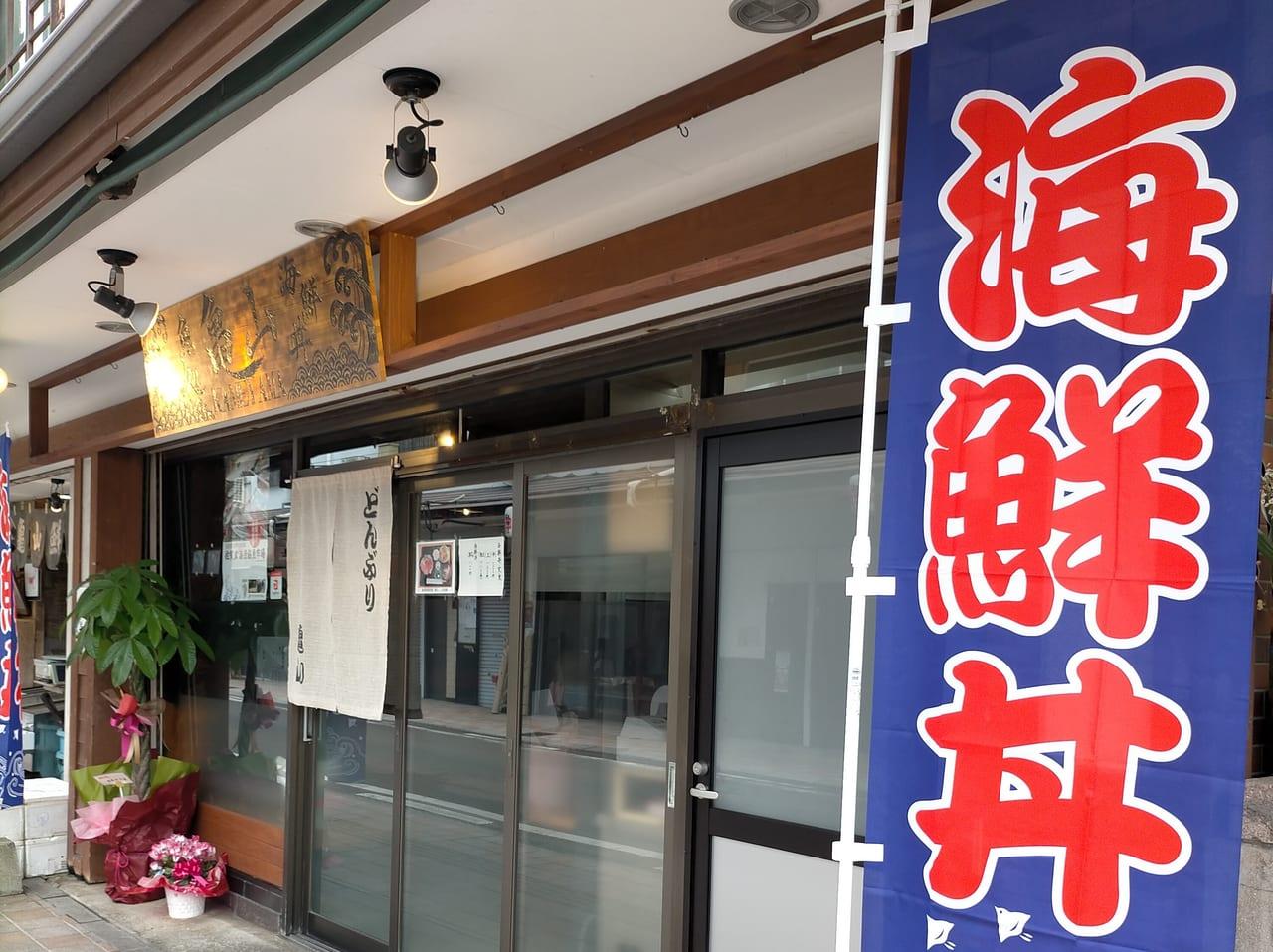 「海鮮丼」ののぼり