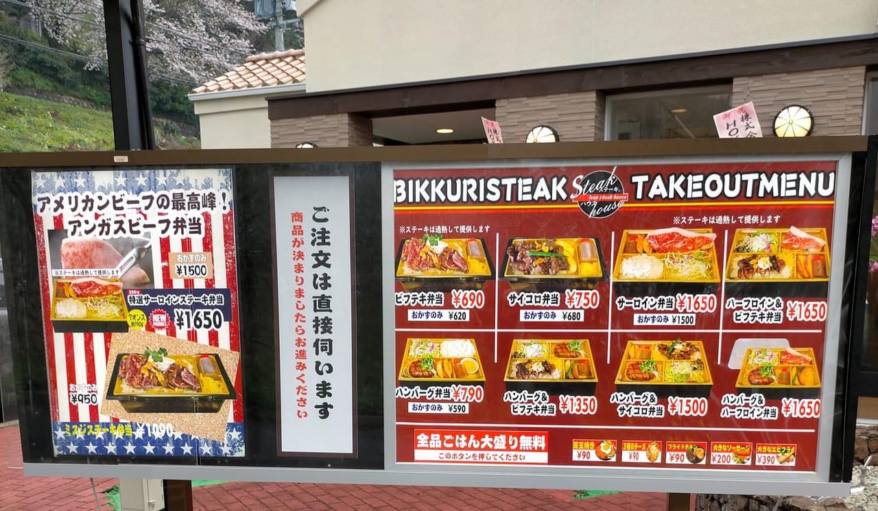 「ビックリステーキ唐津店」ドライブスルーの看板