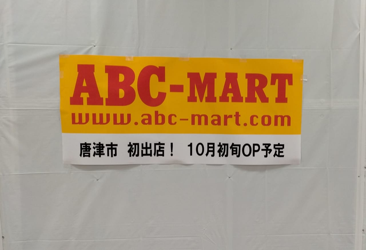 ABCマートオープン予定